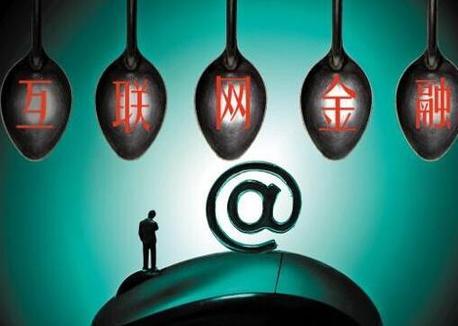 """专家:互联网金融发展""""快偏乱""""并行 挡路金融消费者权益保护"""