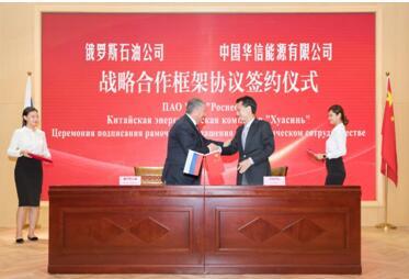 俄油首席执行官谢钦率团访问中国华信 双方签署战略合作框架协议
