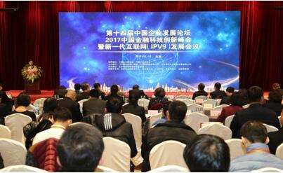 张燕玲:金融科技是互联网金融业发展的必然趋势