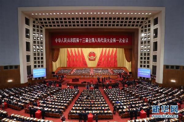 十三届全国人大一次会议举行第三次全体会议
