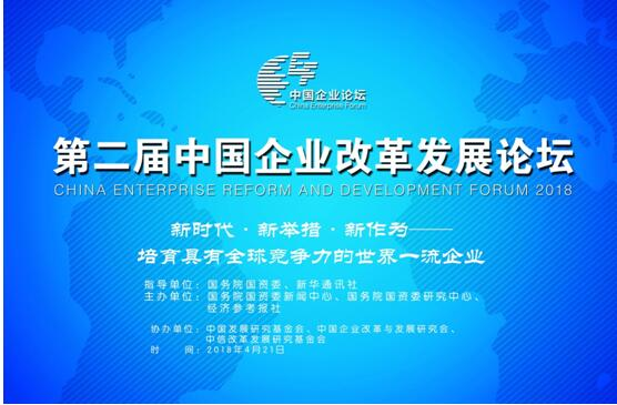 第二届中国企业改革发展论坛即将在京举行