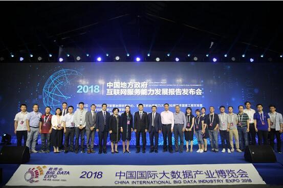 《中国地方政府互联网服务能力发展报告(2018)》