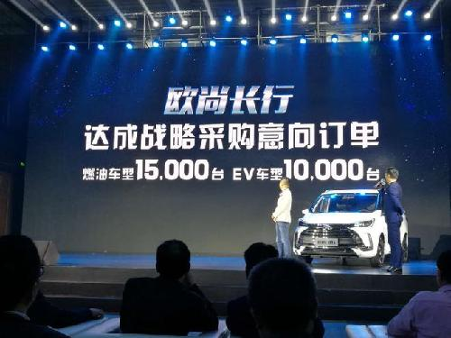 长安欧尚定制车欧尚长行发布预售价6.6万