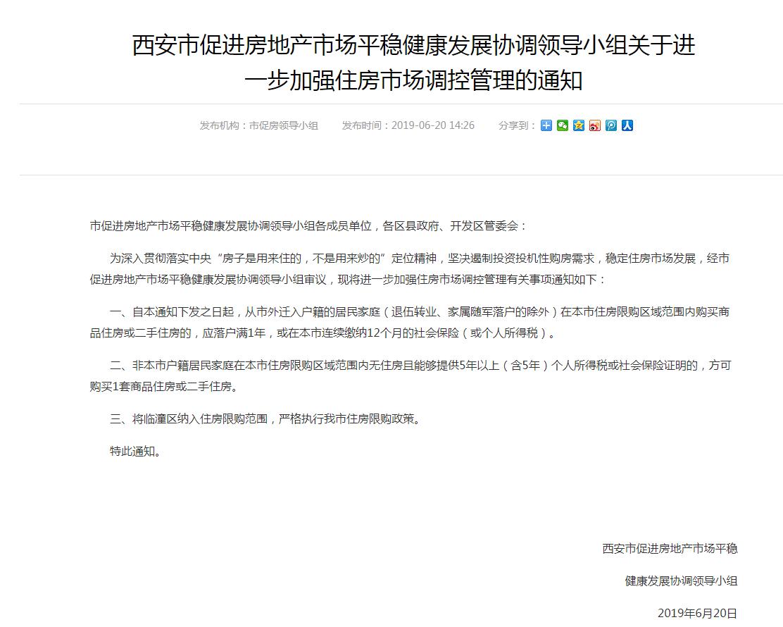 西安:非本市户籍社保或个税满5年 可购1套商品住房或二手房