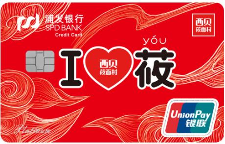 跨业助力餐饮复苏 浦发银行携手西贝莜面村推出联名信用卡