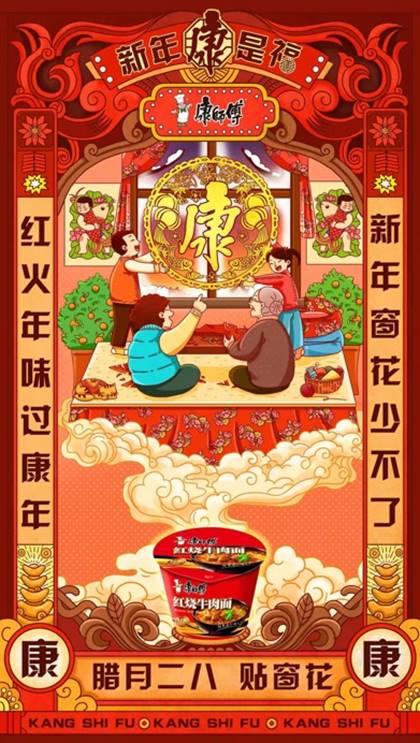 康师傅按照新年节庆,每天推出一张符合年轻人口味的动效social海报