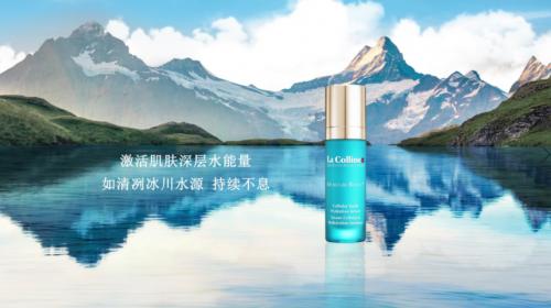 来自瑞士湖泊的奇迹能量|瑞士La Colline科丽妍新品发布会「瀾」