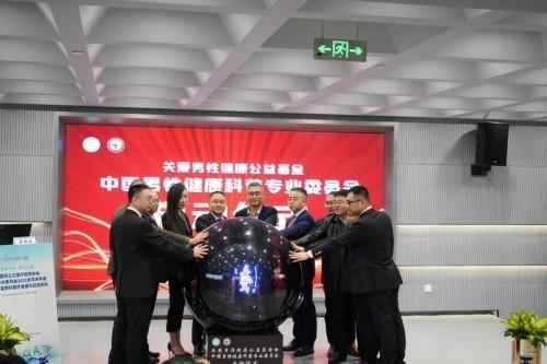 中國男性健康科普專業委員會正式成立,攜手方舟健客共啟關愛男性健康科普公益行動