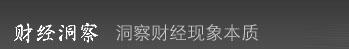 吴东华:四招掐住通胀咽喉(见经济参考报2010年12月1日) - 知名经济学家 - 洞察全球经济,欢迎邀请为经济顾问采访演讲