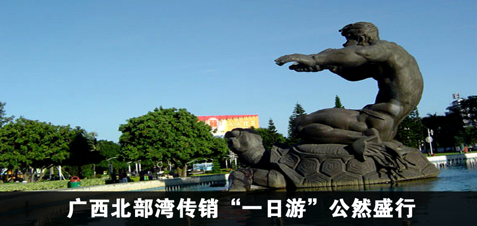 广西柳州传销_广西传销最新消息_广西柳州周